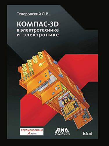 KOMPAS-3D V ELEKTROTEHNIKE I ELEKTRONIK (Paperback): L. Teverovskij