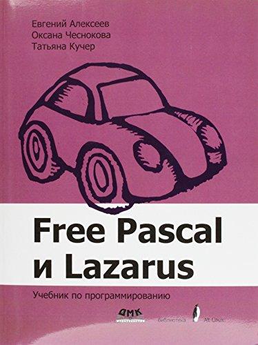 9785940746119: Free Pascal I Lazarus. Uchebnik Po Prog