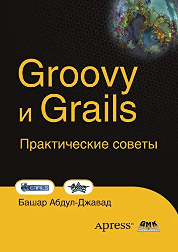 9785940746188: Groovy and Grails. Practical advice (Russian Edition)