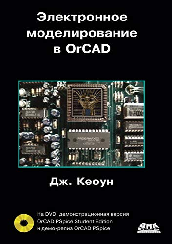 9785940746317: Electronic designing in OrCAD (+ DVD-ROM)