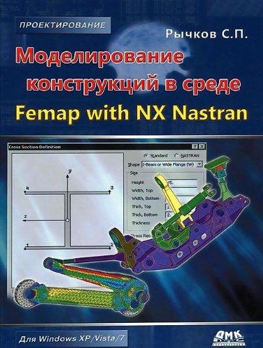 9785940746386: Modelirovanie konstruktsiy v srede Femap with NX Nastran