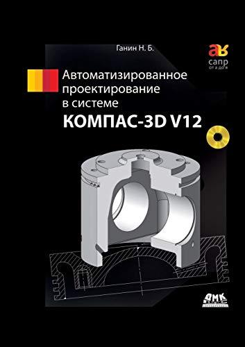 Avtomatizirovannoe proektirovanie v sisteme KOMPAS-3D V12: Ganin, N.