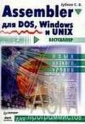 9785940747253: Assembler. Dlya DOS, Windows i Unix. 11-e izdanie