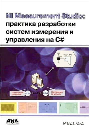 9785940748212: NI Measurement Studio: praktika razrabotki sistem izmereniya i upravleniya na C#