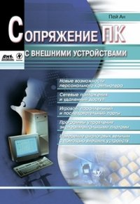 9785940748403: PC Interfacing. Practical Guide to Centronic RS232 and Game Ports / Sopryazhenie PK s vneshnimi ustroystvami (In Russian)