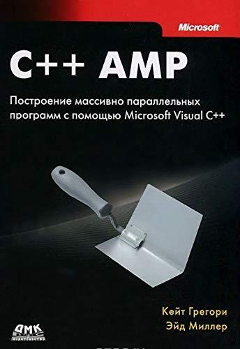 9785940748960: C++ AMP. Postroenie massivno parallelnyh programm s pomoschyu Microsoft Visual C++
