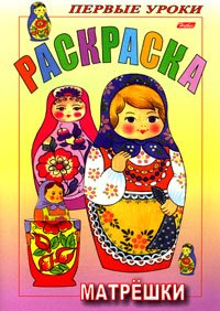 9785941072507: Matryoshkas: a Coloring Book in Russian language