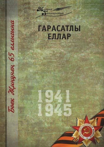 VELIKAYA OTECHESTVENNAYA VOJNA. TOM 13 (Paperback): R Kadyrov