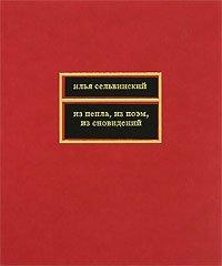 Iz Pepla, iz Poem, iz Snovidenii: [From the ashes, from poems, from dreams: ]: I.L Sel'vinskii