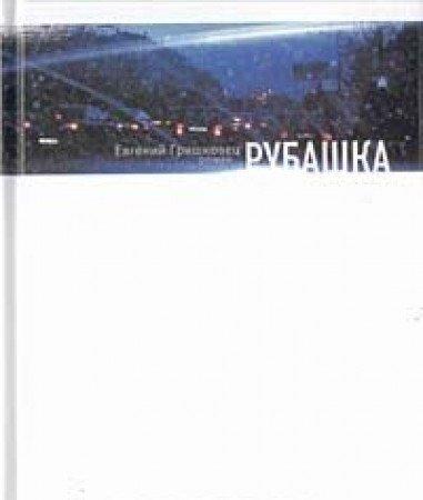9785941171194: Rubashka