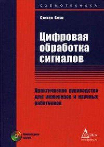 9785941201457: Tsifrovaya obrabotka signalov Prakticheskoe rukovodstvo dlya inzhenerov i nauchnyh rabotnikov CD ROM