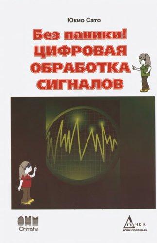 9785941202515: Illustrated Introduction to Mechatronics: Introduction to Signal Management / Bez paniki! Tsifrovaya obrabotka signalov (In Russian)