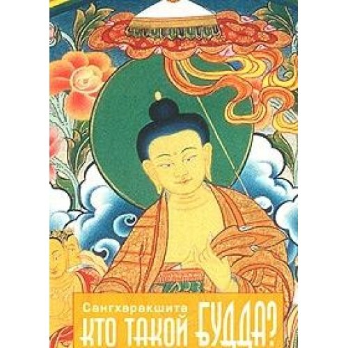 9785941210220: Who is Buddha / KTO TAKOY BUDDA