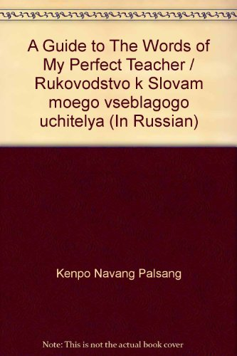 9785941210480: A Guide to The Words of My Perfect Teacher / Rukovodstvo k