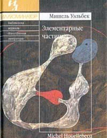 Elementaryyje Tjastitsy: Roman/Misjel Uelbek: Peerevod s Frantsuzskogo Iriny Vasjutjenko, ...
