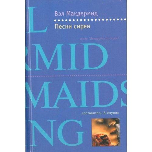 9785941451708: Mermaids Singing IN RUSSIAN