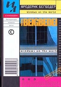9785941452538: Windows on the World
