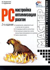 PC. Nastrojka, optimizatsiya, razgon: V. Rudometov, E.
