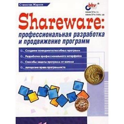 9785941571109: Shareware: professionalnaya razrabotka i prodvizhenie programm