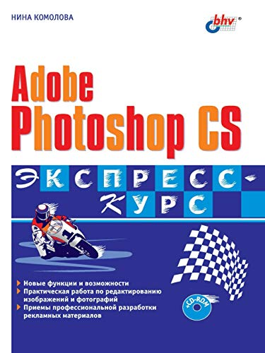 latest adobe photoshop cs version