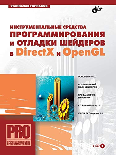9785941576111: Programming Tools and Debugging Shaders in DirectX and OpenGL (Russian Edition)