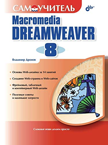 9785941578337 self help manual macromedia dreamweaver 8 russian rh abebooks com