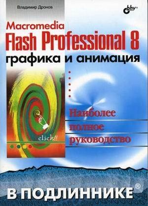 Macromedia Flash Professional 8. Grafika i animatsiya: V. Dronov
