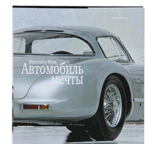 9785941616169: Mersedes-Benz Traumwagen / Mersedes-Benz. Avtomobil mechty (In Russian)