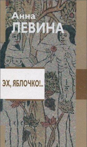 Ekh, yablochko!.: Roman (Istoriya v dollarakh, rublyakh i kopejkakh): Levina A.