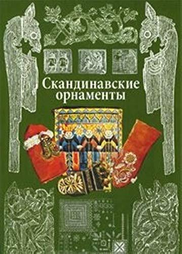Skandinavskie ornamenty: n/a