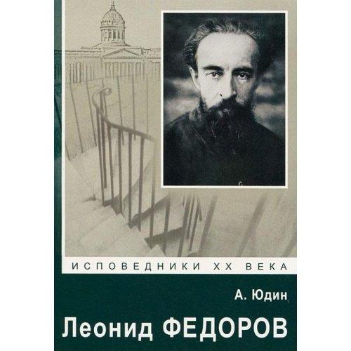 9785942700188: Leonid Fedorov
