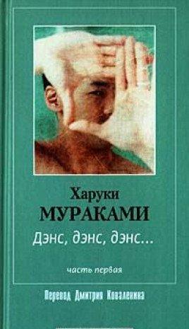 Dens, dens, dens. Chast 1: Haruki Murakami