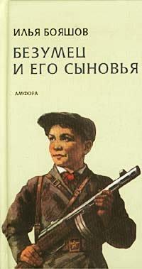 Bezumets i ego synov'ya: I. Boyashov