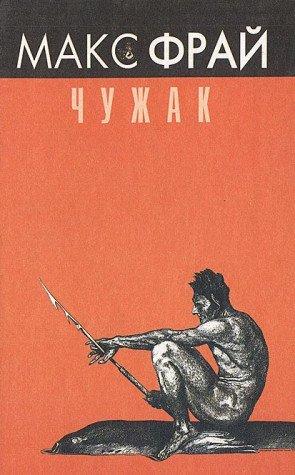 Chuzhak: Povesti: Fray Maks