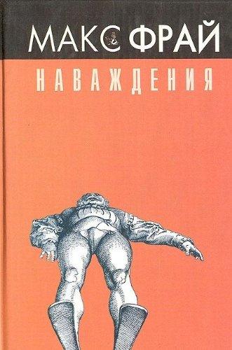 Navazhdeniya: Maks Fray