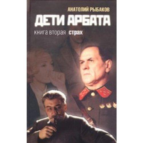 9785942786052: Children of Arbat. In 3 Volumes.