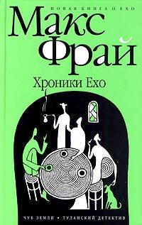 9785942786953: Chub Zemli (Chronicles of Echo, Vol 1.)