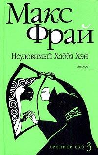 Neulovimiy Habba Hen (Chronicles of Echo, Vol: Fray Maks