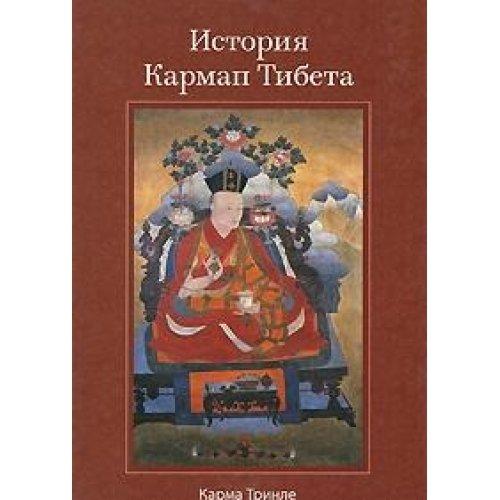 9785943030376: History Sixteen Karmapas Tibet