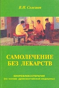 9785943550478: Self-treatment without drugs. Biorefleksoterapiya (based on ancient Chinese medicine) / Samolechenie bez lekarstv. Bioreflexoterapiya (na osnove drevnekitayskoy meditsiny)