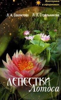 Lepestki lotosa: L. A. Seklitova,