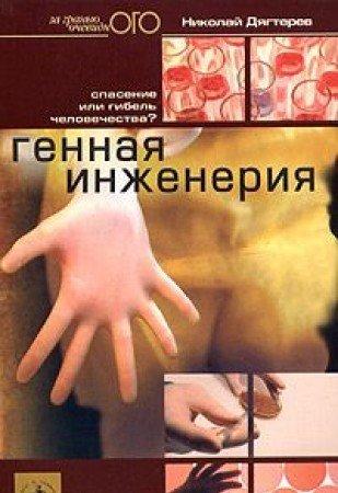 9785943711916: Gennaya inzheneriya: spasenie ili gibel chelovechestva?