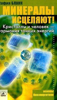 Mineraly istselyayut! Kristally i chelovek - garmoniya: Blank Sofiya Mihaylovna