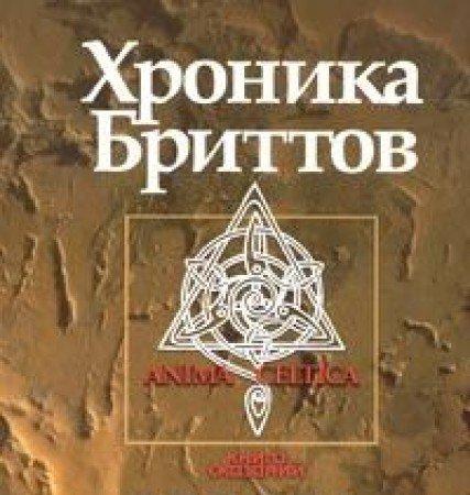 9785943810930: Hronika brittov. Kniga skazaniy