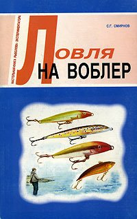 9785943820304: Catching on wobblers Lovlya na vobler