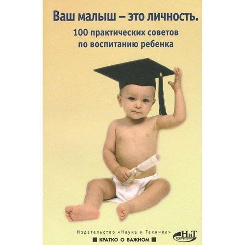 Vash malysh - eto lichnost. 100 prakticheskih: N. Bashkirova
