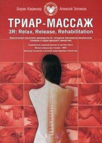 9785943874758: Western manual massage techniques and corrective exercises a practical guide to Triar-massage. / Zapadnye massazhnye manualnye tekhniki i korrigiruyushchaya gimnastika. Prakticheskoe rukovodstvo po TRIAR-massazhu. Dvutsvetnoe izdanie