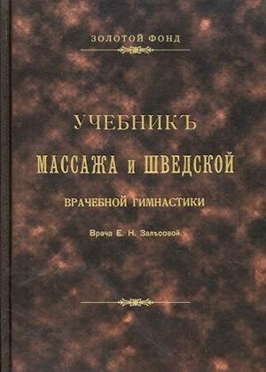 9785943874840: Manual massage and Swedish medical gymnastics. Reprint edition reproduction of the text in 1910 / Uchebnik massazha i Shvedskoy vrachebnoy gimnastiki. Reprintnoe vosproizvedenie texta izdaniya 1910 goda