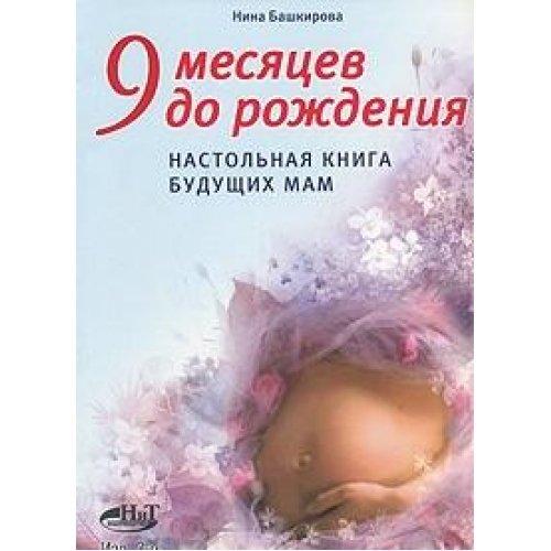 9 months before birth. Handbook of expectant: Bashkirova N.