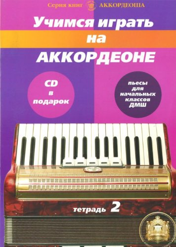 9785943881039: We learn to play accordion Pieces for beginners Vol 2 Includes CD